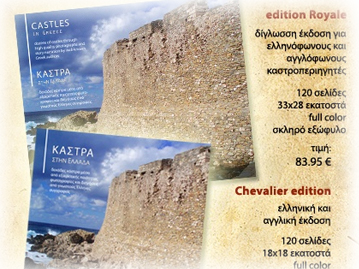 Castles in Greece (photo-book)