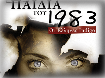Case: The Children of 1983 — The Greek Indigos (study)