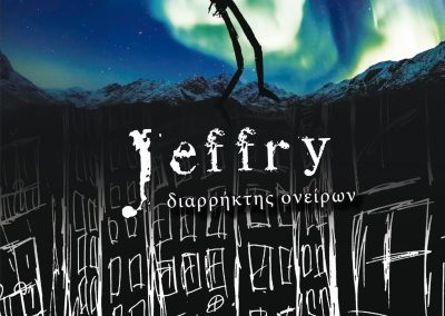 """Jeffry"", Γιάννης Δασκαλάκης @ Cafe Ζώγια, Θεσσαλονίκη (12 Δεκεμβρίου 2014)"