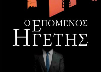 """""""Ο Επόμενος Ηγέτης"""", Έλενα Καρανάτση @ Αστραδενή, Λειβαδιά, 21 – 12 – 2014"""