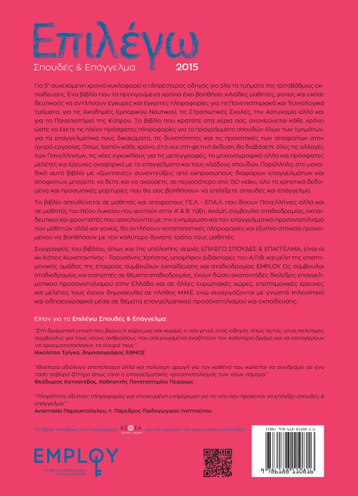 Οπισθόφυλλο, Επιλέγω Σπουδές & Επάγγελμα, Εκδόσεις iWrite