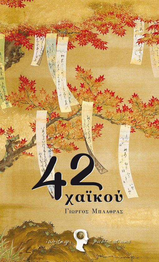 Εξώφυλλο, 42 Χαϊκού, Eκδόσεις iWrite