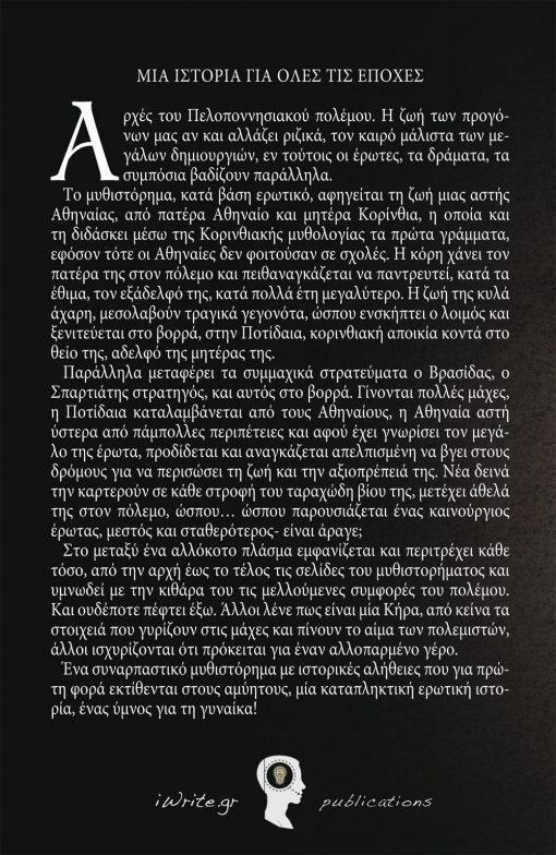 Οπισθόφυλλο, Η έβδομη Θεά, Εκδόσεις iWrite