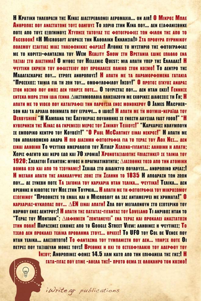 Οπισθόφυλλο, 88 Μύθοι και Αλήθειες, Εκδόσεις iWrite