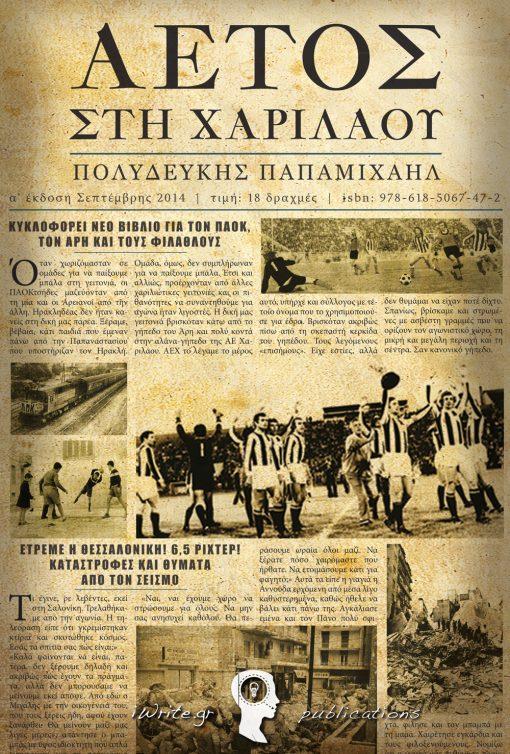 Εξώφυλλο, Αετός στη Χαριλάου, Εκδόσεις iWrite