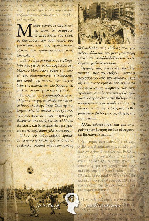 Οπισθόφυλλο, Αετός στη Χαριλάου, Εκδόσεις iWrite