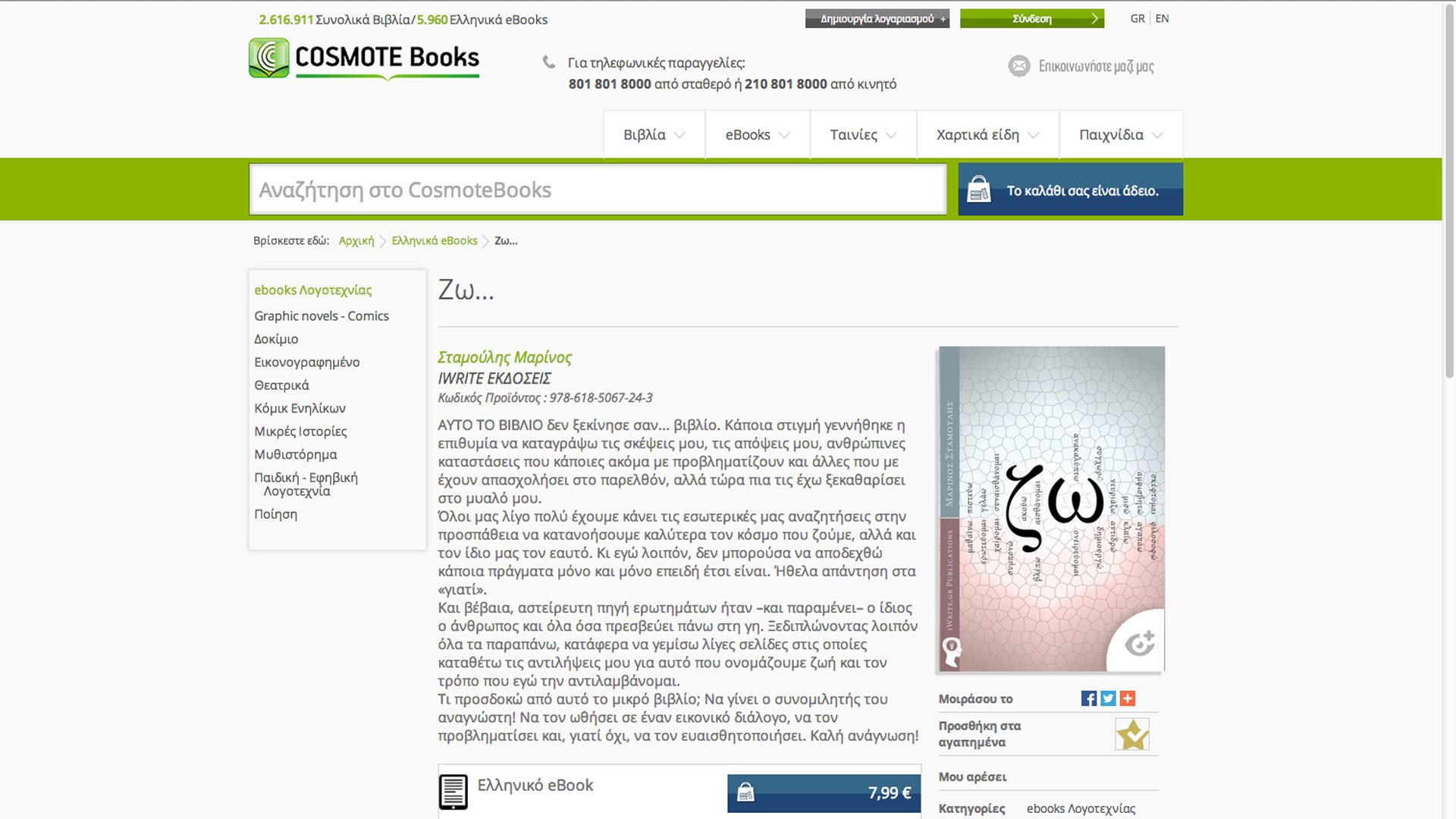 Cosmotebooks