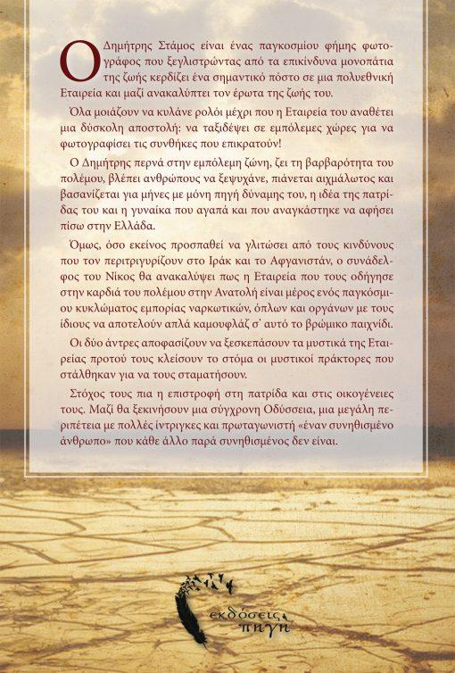 Οπισθόφυλλο, Ένας Συνηθισμένος Άνθρωπος, Πρότυπες Εκδόσεις Πηγή