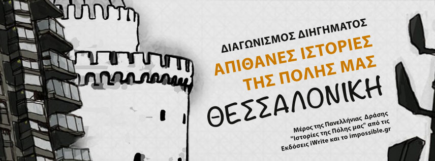 Διαγωνισμός Διηγήματος – «Απίθανες Ιστορίες στη Θεσσαλονίκη!»