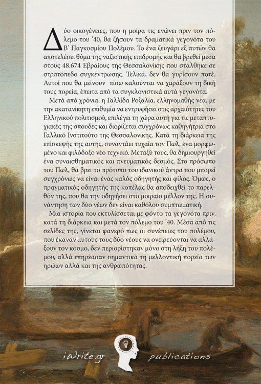 Οπισθόφυλλο, Στη Γέφυρα του Ποταμού Νέστου, Εκδόσεις iWrite