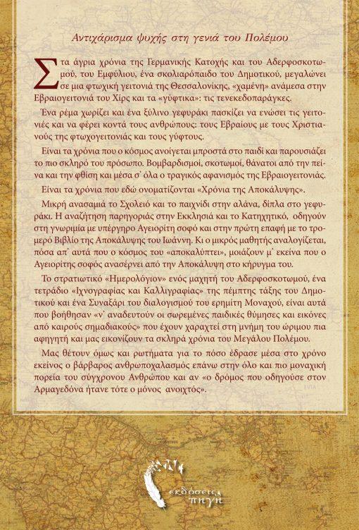 Οπισθόφυλλο, Το Γεφυράκι, Πρότυπες Εκδόσεις Πηγή