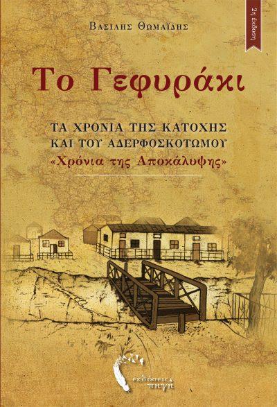 Εξώφυλλο, Το Γεφυράκι, Πρότυπες Εκδόσεις Πηγή