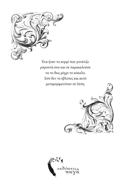 Οπισθόφυλλο, Το Κορμί της Λύπης, Εκδόσεις Πηγή