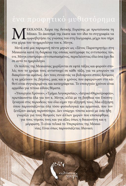 Οπισθόφυλλο, Meccania, Εκδόσεις Πηγή