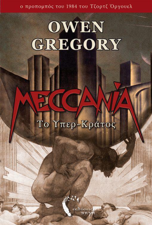 Εξώφυλλο, Meccania, Εκδόσεις Πηγή