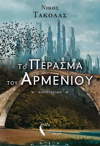 Εξώφυλλο, Το Πέρασμα του Αρμενίου, Εκδόσεις Πηγή
