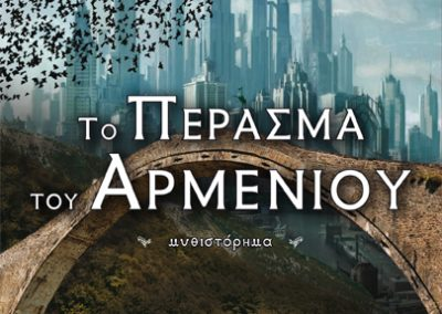 """""""Το Πέρασμα του Αρμενίου"""", Νίκος Τακόλας @ Δημόσια Κεντρική Βιβλιοθήκη Γρεβενών, Γρεβενά (4 Δεκεμβρίου)"""