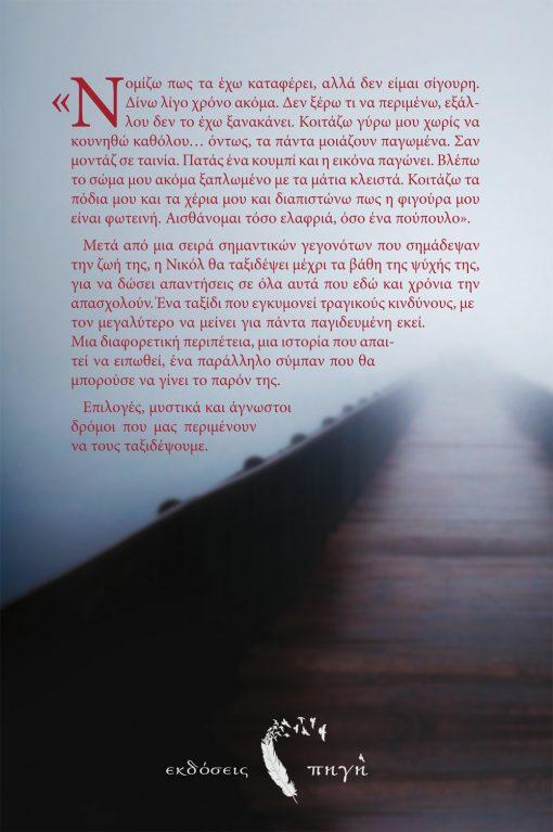 Οπισθόφυλλο, Ένα Ταξίδι στο Άβατο της Ψυχής, Πρότυπες Εκδόσεις Πηγή