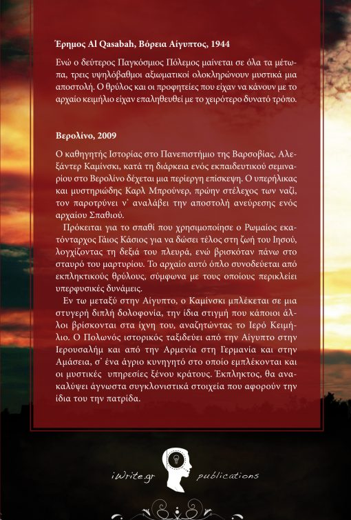 Οπισθόφυλλο, Το Σπαθί, Εκδόσεις iWrite