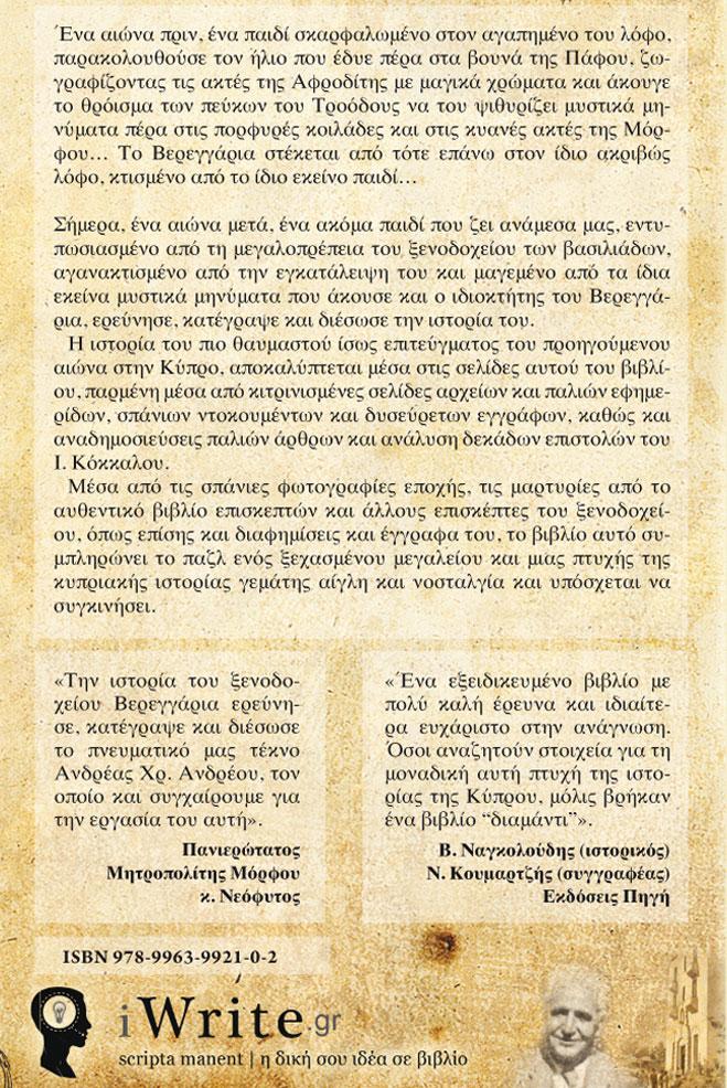 Οπισθόφυλλο, ΒΕΡΕΓΓΑΡΙΑ, Εκδόσεις iWrite