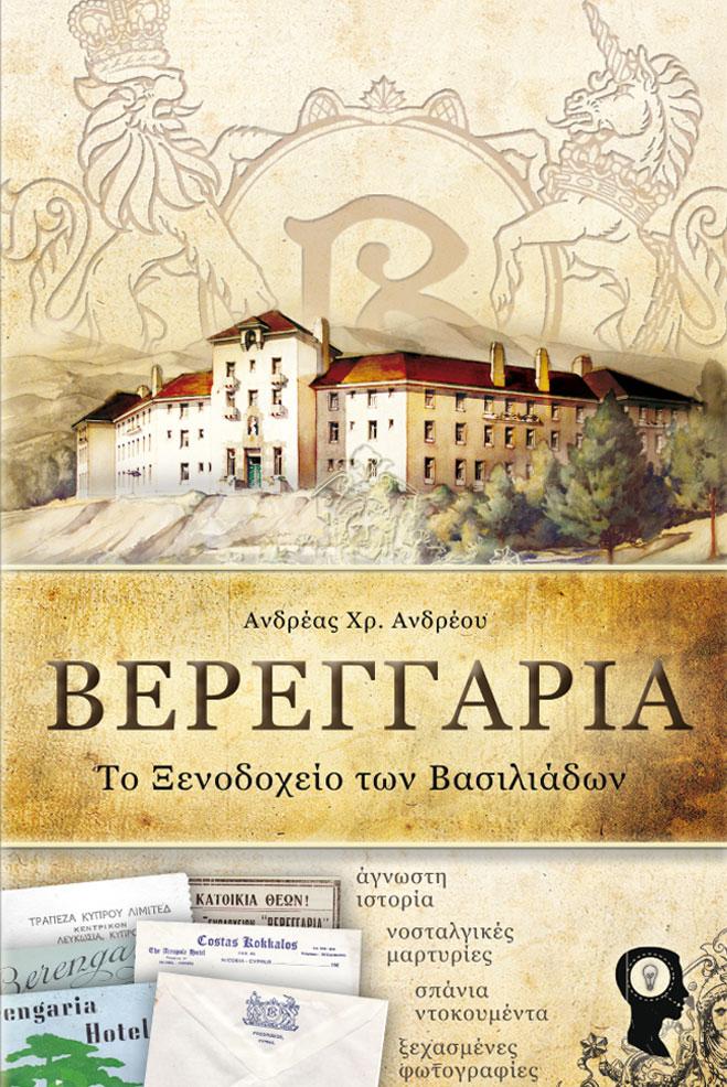 Εξώφυλλο, ΒΕΡΕΓΓΑΡΙΑ, Εκδόσεις iWrite