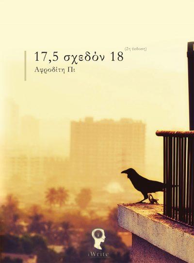 Εξώφυλλο, 17,5 σχεδόν 18, Εκδόσεις iWrite