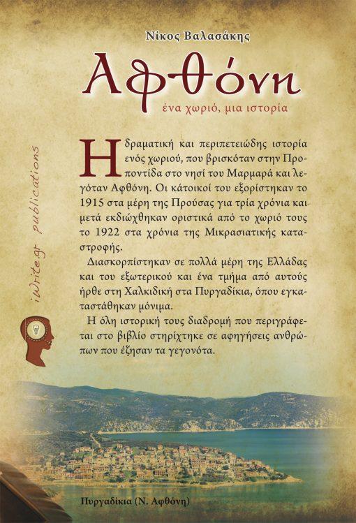 Οπισθόφυλλο, Αφθόνη, Εκδόσεις iWrite