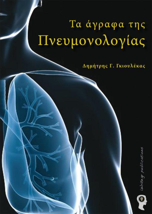Εξώφυλλο, Τα άγραφα της πνευμονολογίας, Εκδόσεις iWrite