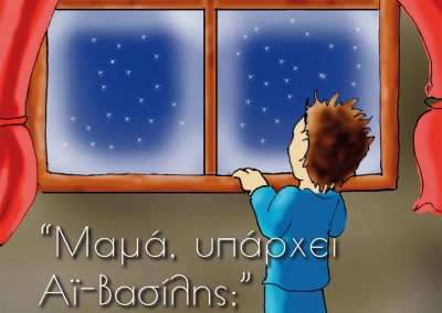 «Μαμά, υπάρχει Αϊ-Βασίλης;», Νατάσσα Πετρίδου @ Πολιτιστικός και Λαογραφικός Σύλλογος Ν. Φώκαιας, Χαλκιδική (21 Δεκεμβρίου)