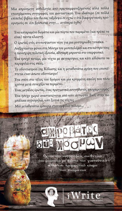 Οπισθόφυλλο, Ακροβάτες Δύο Κόσμων, Εκδόσεις iWrite