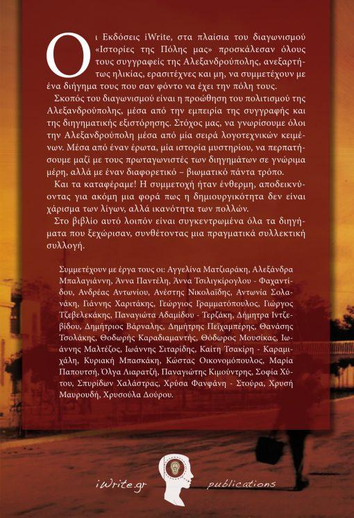 """Οπισθόφυλλο, """"Ιστορίες της Πόλης μας"""" Αλεξανδρούπολη, Εκδόσεις iWrite"""