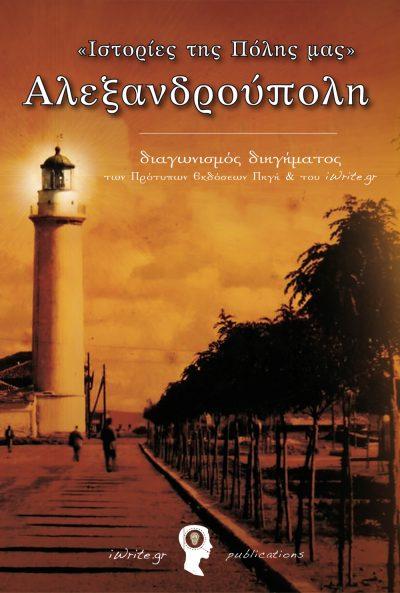"""Εξώφυλλο, """"Ιστορίες της Πόλης μας"""" Αλεξανδρούπολη, Εκδόσεις iWrite"""