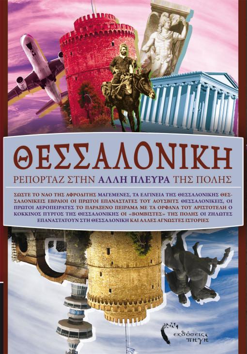 Εξώφυλλο, Θεσσαλονίκη: Ρεπορτάζ στην άλλη πλευρά της πόλης, Εκδόσεις Πηγή