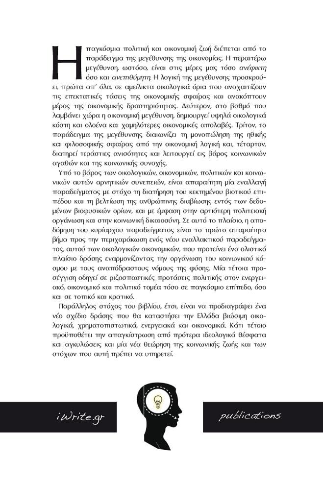 Οπισθόφυλλο, Ανάπτυξη και Ευημερία στον 21ο αιώνα, Εκδόσεις iWrite