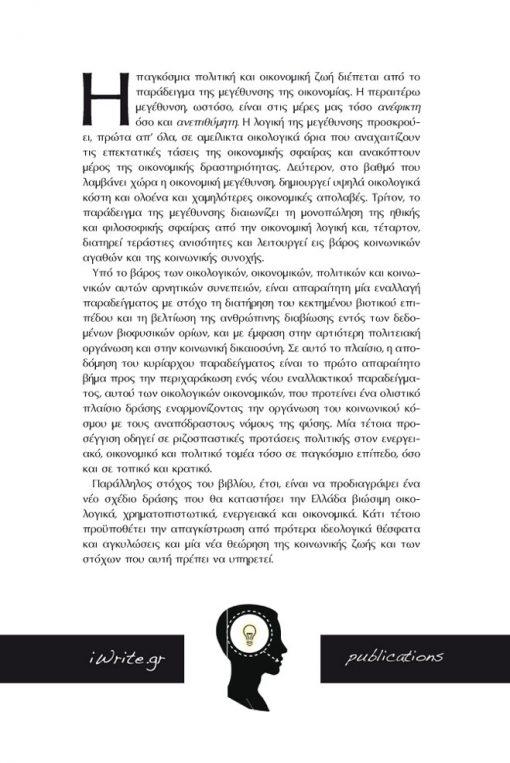 Οπισθόφυλλο, Ανάπτυξη και Ευημερία τον 21ο αιώνα, Εκδόσεις iWrite