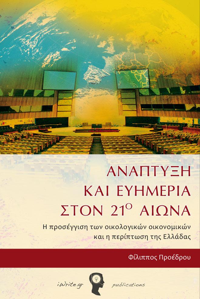 Εξώφυλλο, Ανάπτυξη και Ευημερία στον 21ο αιώνα, Εκδόσεις iWrite