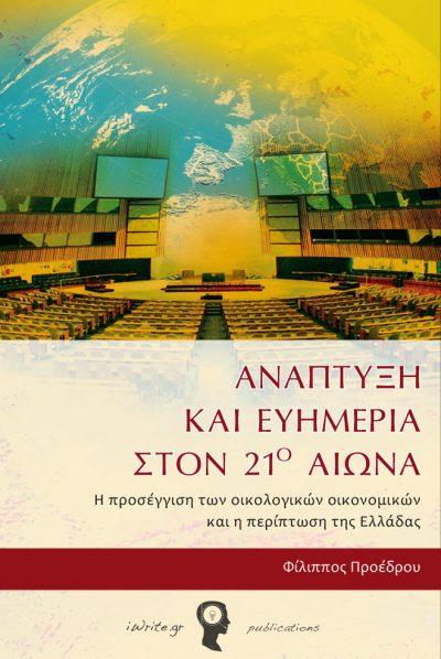 Εξώφυλλο, Ανάπτυξη και Ευημερία τον 21ο αιώνα, Εκδόσεις iWrite