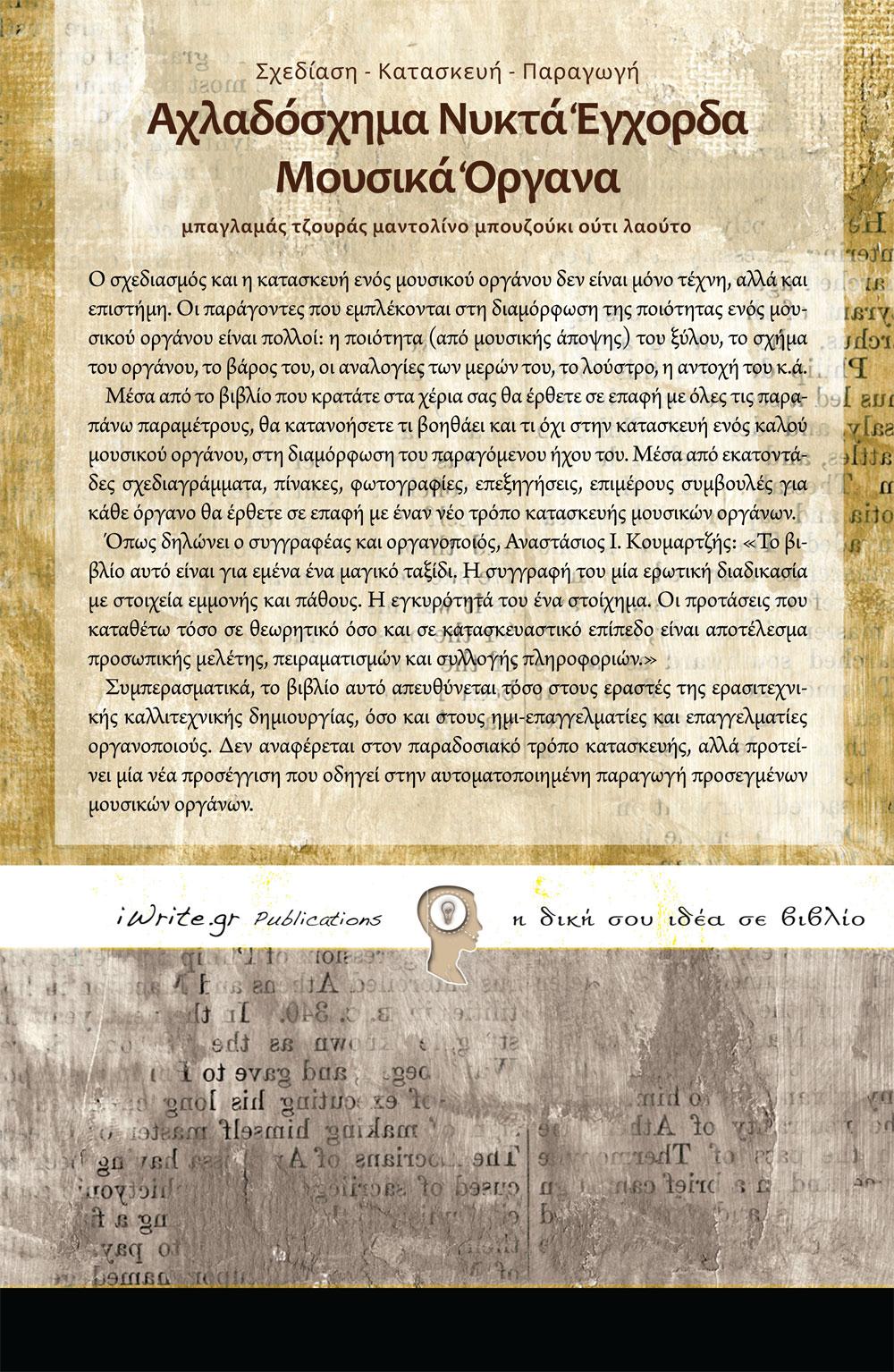 Οπισθόφυλλο, Α.Ν.Ε.Μ.Ο., Εκδόσεις iWrite