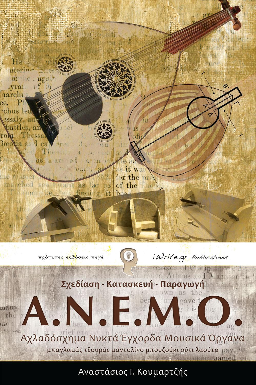 Εξώφυλλο, Α.Ν.Ε.Μ.Ο., Εκδόσεις iWrite