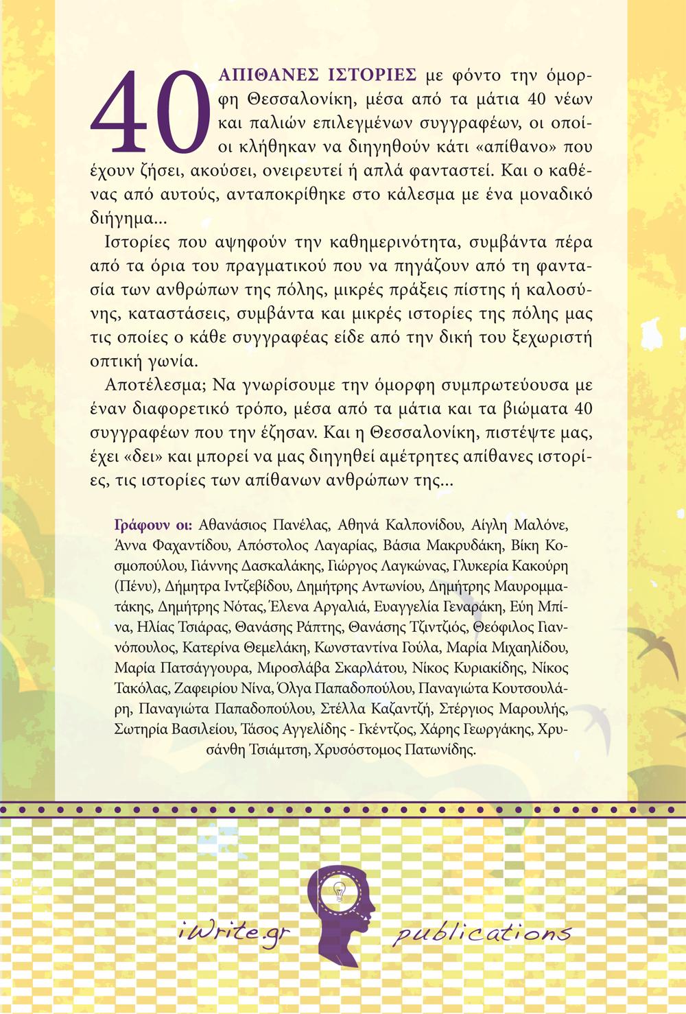 Οπισθόφυλλο, Απίθανες Ιστορίες, Εκδόσεις iWrite