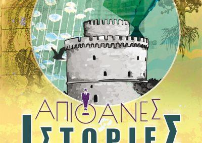 «Απίθανες Ιστορίες», Συλλογικό Έργο @ Κεντρική Δημοτική Βιβλιοθήκη Θεσσαλονίκης, Θεσσαλονίκη (6 Φεβρουαρίου)
