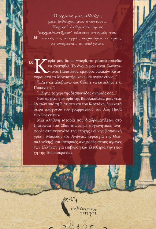 Οπισθόφυλλο, Ο 5ος Απόγονος, Εκδόσεις Πηγή