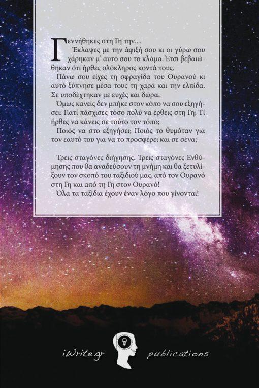 Οπισθόφυλλο, Ποιο είναι το Αστέρι σου;, Εκδόσεις iWrite