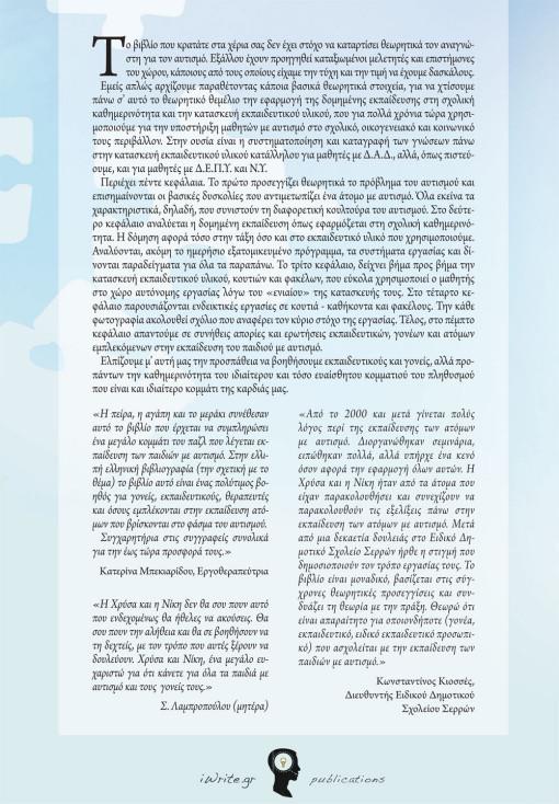 Οπισθόφυλλο, Αυτισμός, Εκδόσεις iWrite