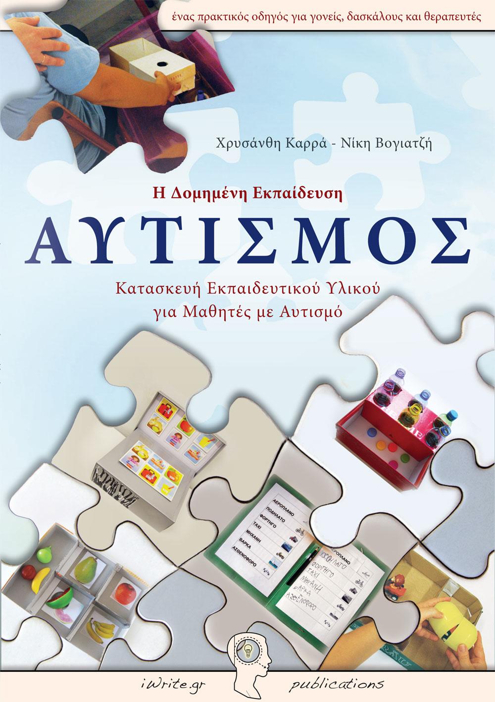 Εξώφυλλο, Αυτισμός, Εκδόσεις iWrite