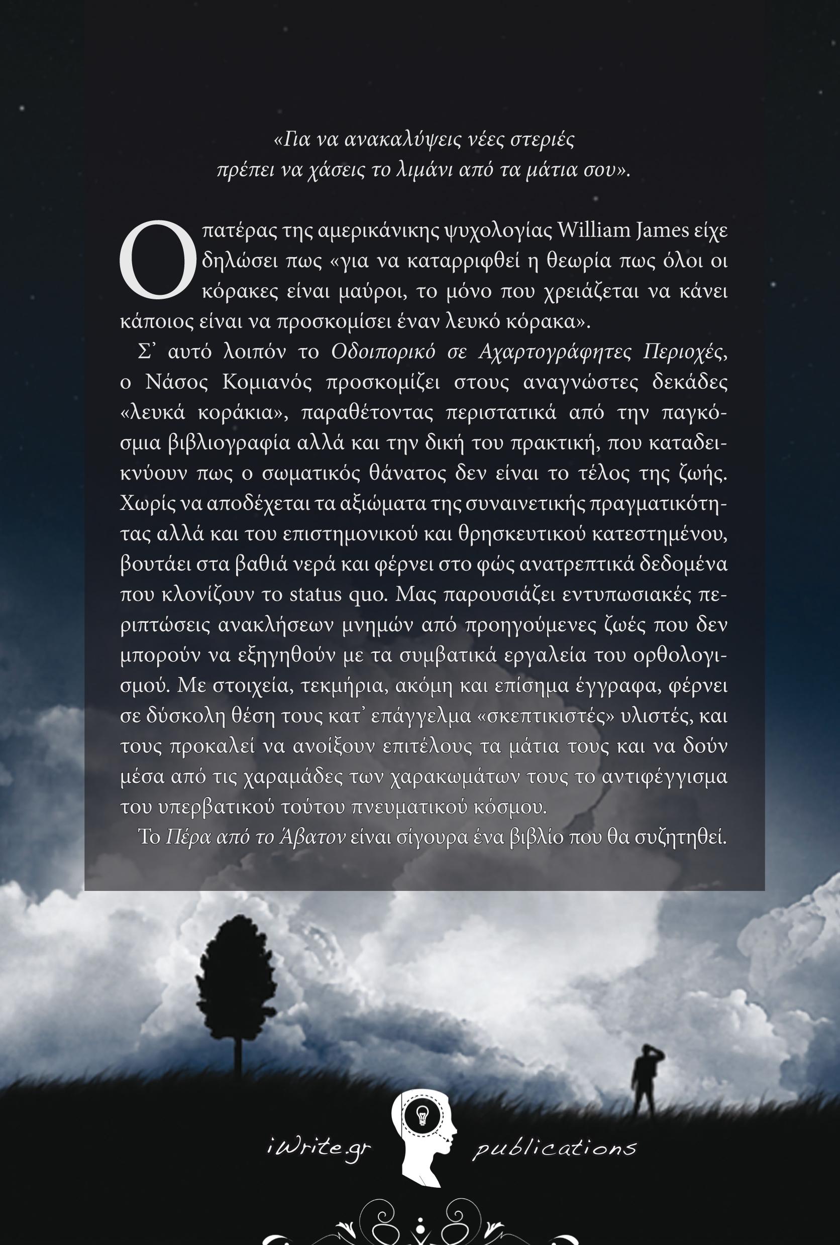 Οπισθόφυλλο, Πέρα από το Άβατον, Εκδόσεις iWrite