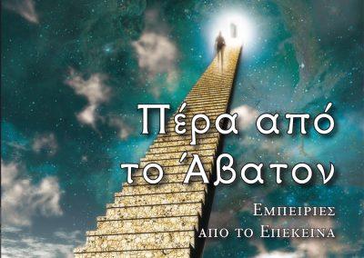«Πέρα από το Άβατον», Νάσος Κομιανός @ «Το Μήλον Της Έριδος», Ηράκλειο Κρήτης (8 Δεκεμβρίου)