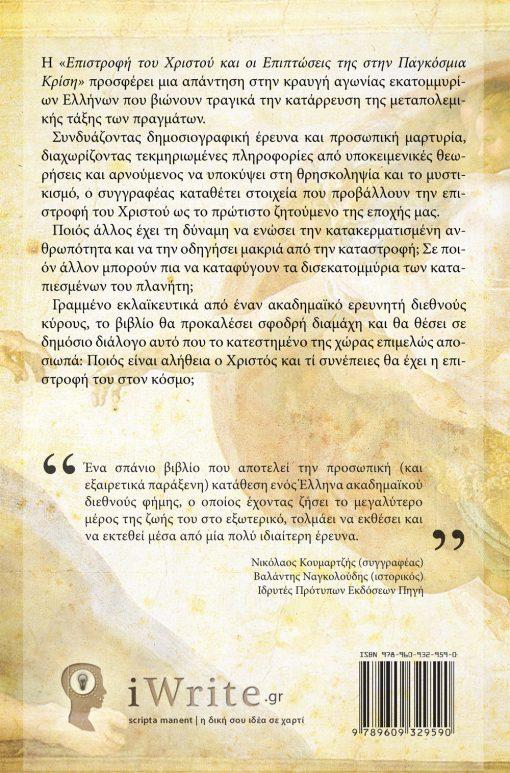 Οπισθόφυλλο, Η Επιστροφή του Χριστού, Εκδόσεις iWrite