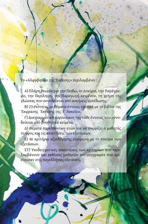 Οπισθόφυλλο, Το αλφαβητάρι της έκθεσης, Εκδόσεις iWrite