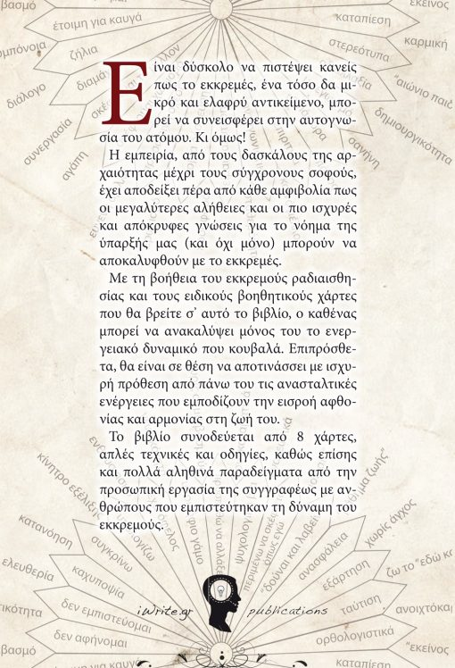 Οπισθόφυλλο, Γνώρισε τον Εαυτό σου με το Εκκρεμές, Εκδόσεις iWrite